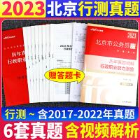中公教育2021北京市公务员考试用书 行测 历年真题1本装 北京公务员考试用书行政职业能力倾向测验历年真题2021