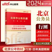 中公教育2022北京市公务员考试用书 行测 历年真题1本装 北京公务员考试用书行政职业能力倾向测验历年真题2022