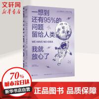 一想到还有95%的问题留给人类 我就放心了 北京联合出版公司
