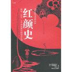 红颜史 (加)毕林赫斯特 ,庄靖 湖南文艺出版社
