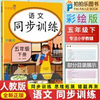 同步训练五年级下册语文 人教部编版教材同步练习册