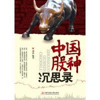 中国股神沉思录