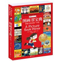 阅读理论经典书系:图画书宝典