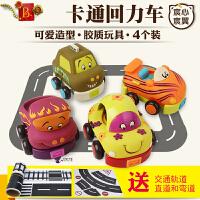 美国b.toys进口儿童滑行回力车套装宝宝婴幼儿卡通玩具车汽车