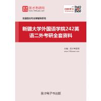 非纸质书!!圣才2019年新疆大学外国语学院242英语二外考研全套资料