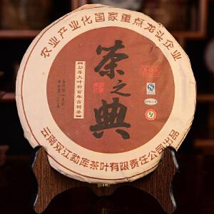 【两片一起拍】2010年-勐库戎氏-茶之典-古树生茶500克片