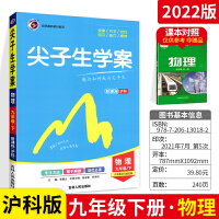 2020春尖子生学案九年级下物理 沪科版九年级下册物理辅导书 HK版 尖子生学案教你如何成为尖子生物理九年级下册初三初