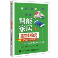 智能家居控制系统的设计与开发――TI CC3200+物联网云平台+ 王立华 等 电子工业出版社 97871213467