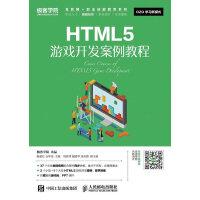 HTML5游戏开发案例教程 9787115426727 人民邮电出版社 陈惠红 石坤泉