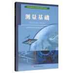 测量基础 9787550924253 自然资源部职业技能鉴定指导中心 黄河水利出版社