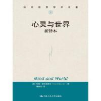 心灵与世界 新译本(当代世界学术名著) 约翰・麦克道威尔 中国人民大学出版社