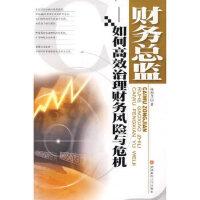财务总监――如何高效治理财务风险与危机,杨和茂,成都西南财大出版社有限责任公司9787810888974