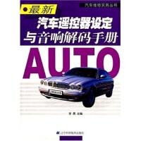*汽车遥控器设定与音响解码手册,李勇,辽宁科学技术出版社9787538142099