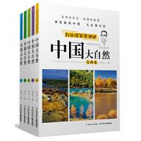 刘兴诗爷爷讲述中国大自然套装(共5本)