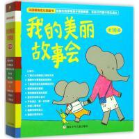 我的美丽故事会 浙江少年儿童出版社