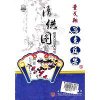 董戈翔写意蔬果-清洪图DVD( 货号:10191100310)