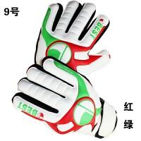 带护指门将手套 专业粘性全乳胶足球守门员手套透气龙门手套 红绿9号送足球袜