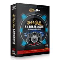 正版 聆听绝声dts5.1声道环绕音效测试发烧碟汽车载cd碟片光盘无损音质