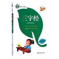 国学小课本:三字经(彩色插图版) 9787567727373 吴志宏 吉林大学出版社