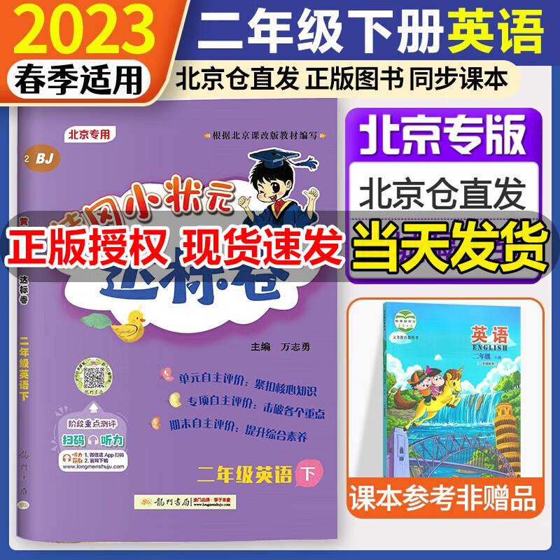 黄冈小状元达标卷二年级下册英语试卷北京版 【收藏加购 优先发货】