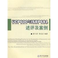 UCP600与ISBP681述评及案例,黄飞雪,李志洁,厦门大学出版社9787561533321