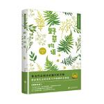 【正版全新直发】野草物语 刘丽丽 9787514224641 文化发展出版社