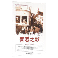 XM-20-中国红色教育电影连环画:青春之歌(单色)【1158】 刘凤禄 9787106042080 中国电影出版社