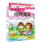 小学生经典诵读(低年级套装共2册)