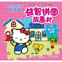 凯蒂猫益智拼图故事书 贴心的问候 三丽鸥 童趣出版有限公司,人民邮电出版社