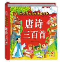 3-6岁唐诗三百首:中华传统经典诵读系列  幼儿启蒙认识  亲子共读