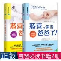 正版 准爸爸必读全2册:恭喜 你要当爸爸了+你当爸爸了 写给准爸爸的孕期婴儿育儿指南书大全 胎教故事书读物 0-1岁新