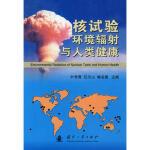 核试验环境辐射与人类健康,叶常青,任天山,喻名德,国防工业出版社9787118062625