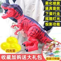喷雾投影大号恐龙玩具电动下蛋仿真动物霸王龙模型会走路儿童男孩