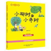 大作家的语言课:小柳树和小枣树 (注音全彩美绘版) 孙幼军 9787531354826