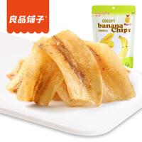 良品铺子 菲律宾进口一袋天蕉香蕉薄片60gx2袋休闲零食芭蕉干蜜饯果干