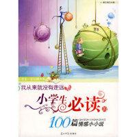 正版-MT-我从来就没有走远:小学生必读的100篇情感小小说 谢志强 9787802068070 光明日报出版社 枫林