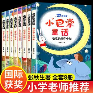全8册小巴掌童话百篇注音版张秋生 会跳舞的长袜子 快乐的小萝筐  女巫外婆的书房