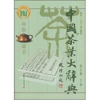 中国茶叶大辞典陈宗懋主编中国轻工业出版社【可开发票】
