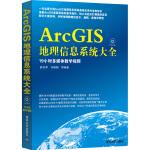 ArcGIS地理信息系统大全(配光盘)