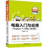 电脑入门与应用(Windows7+Office 2013版)