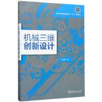 机械三维创新设计(国家林业局普通高等教育十三五规划教材)
