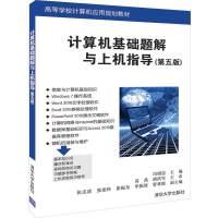 计算机基础题解与上机指导(第五版)