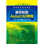 建筑制图AutoCAD教程 王庆良 9787122206459 化学工业出版社教材系列