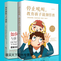 共2册 停止吼叫 教育孩子请别任性+如何拥抱一只刺猬与孩子有效沟通和亲密相处 亲子沟通 如何说孩子才会听 书正面管教家