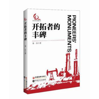 开拓者的丰碑 秦汉 中国经济出版社 9787513653008 正版书籍!好评联系客服有优惠!谢谢!