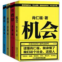 4本官场小说书籍 机会+背景+通道+本事 读懂肖仁福就读懂了我们这个社会 中国现当代政商官场谋略小说