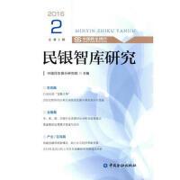 民银智库研究(2016 2) 中国民生银行研究院 中国金融出版社