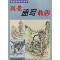 二手9成新 风景速写教程 陈华新 9787567101616 上海大学出版社