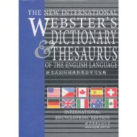【新书店正版】新韦氏国际词典和英语学习宝典 本社 世界图书出版公司