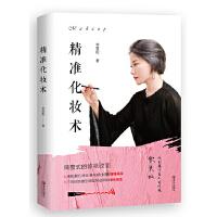 【新�A��店 品�|�o�n】精�驶��y�g李慧��青�u出版社9787555283065